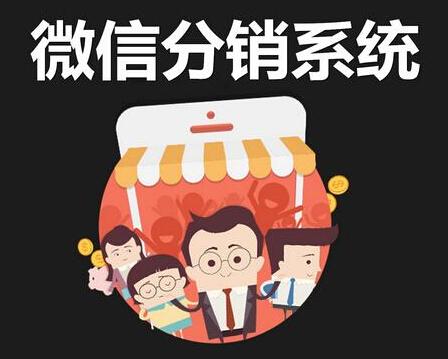 微信分销如何管理庞大的会员体系