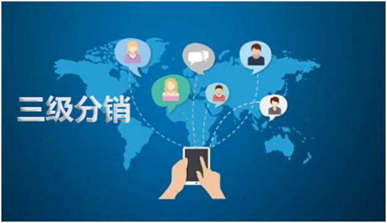 微信三级分销系统如何运营?