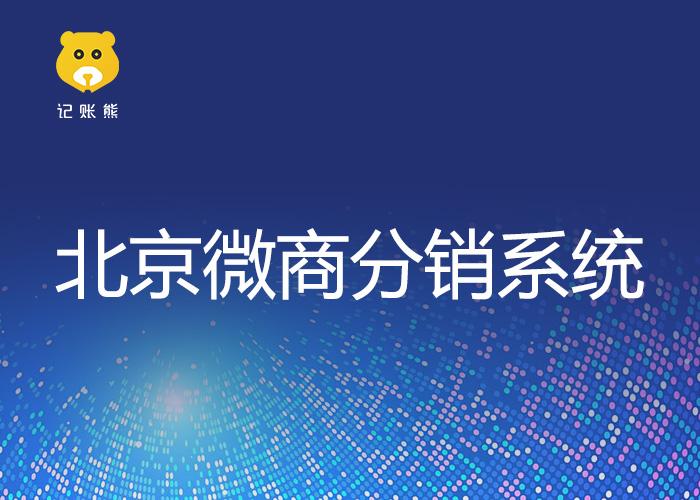 北京微商分销系统