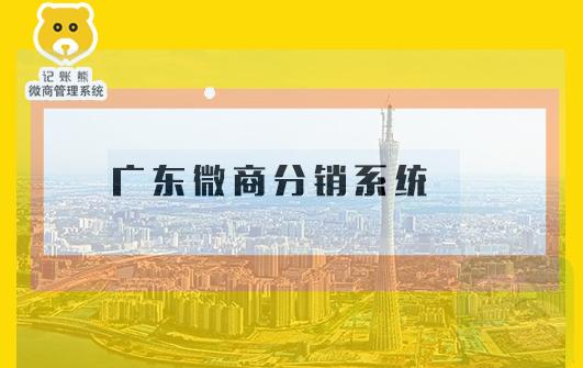 广东微商分销系统