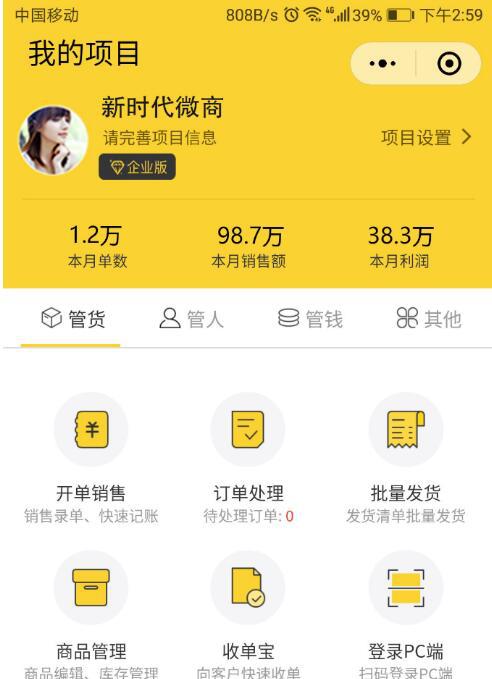 广州商城分销系统开发