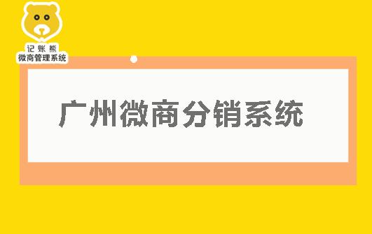 广州微商分销系统