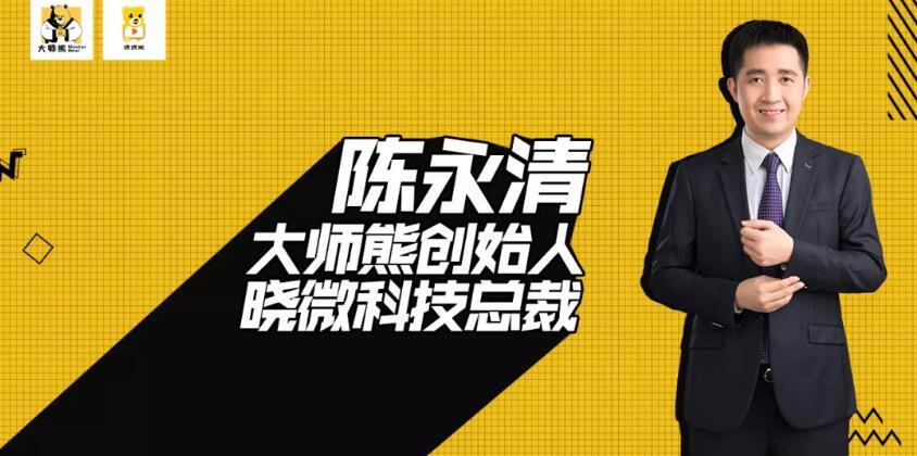 乐匠科技创始人陈永清