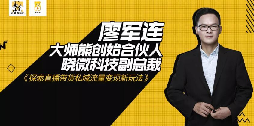 乐匠科技联合创始人廖军连