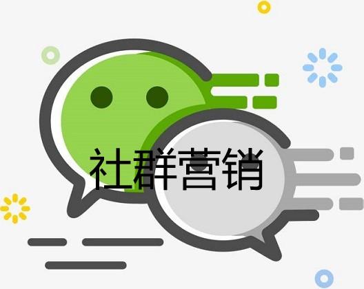 中国目前社群营销趋势