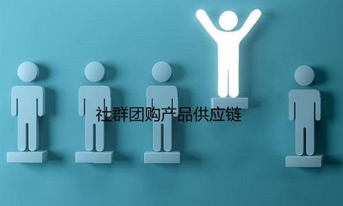 社群团购产品供应链